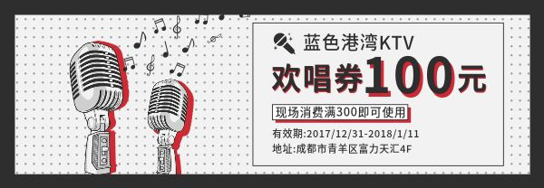 KTV娱乐欢唱券优惠券设计模板素材