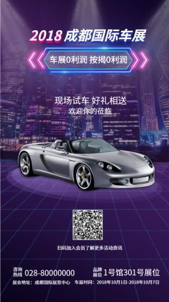 2018成都国际车展海报设计模板素材