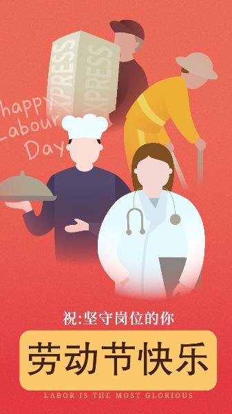 51劳动节快乐职业海报设计模板素材