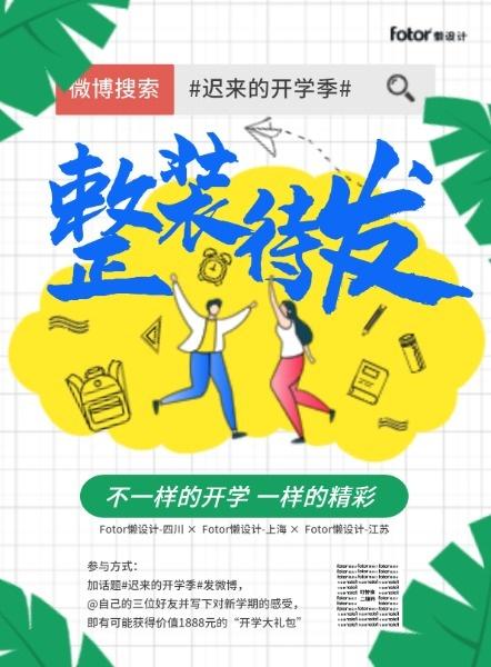 新学期开学上学校园生活微博卡通时尚青春出发插画海报设计模板素材