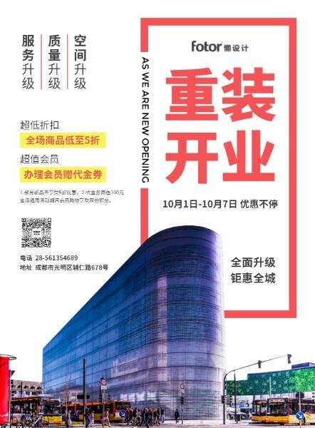 开业庆典开张庆典海报设计模板素材