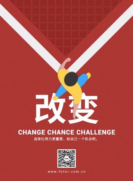改变选择努力机会海报设计模板素材