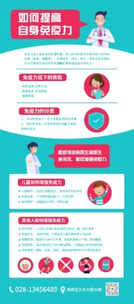藍色卡通健康科普醫療知識宣傳X展架設計模板素材