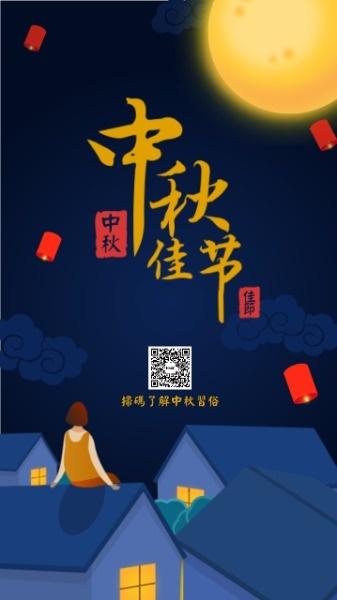 中秋佳节海报设计模板素材