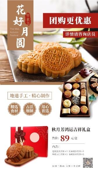 中秋月饼团购海报设计模板素材