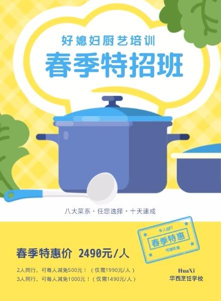 黄色卡通厨艺培训班DM宣传单设计模板素材