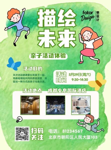 绿色卡通可爱亲子儿童活动宣传推广海报设计模板素材