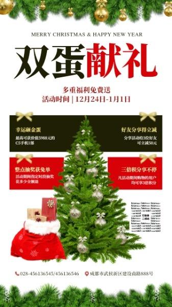 圣诞节元旦节双蛋献礼海报设计模板素材
