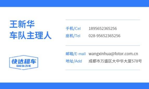 藍色商務汽車租賃名片設計模板素材