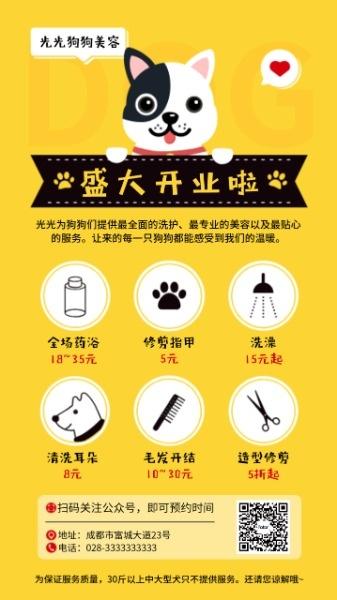 创意活泼宠物美容海报设计模板素材