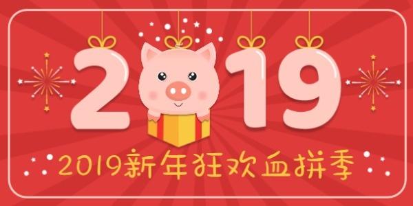 新年狂欢血拼猪年礼盒淘宝banner设计模板素材