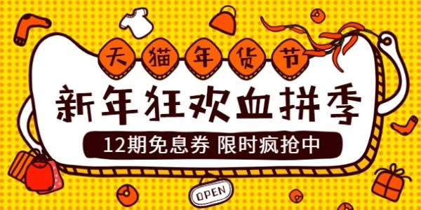 新年狂欢血拼季淘宝banner设计模板素材