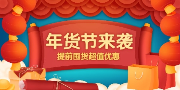 年货节来袭提前囤货超值优惠淘宝banner设计模板素材