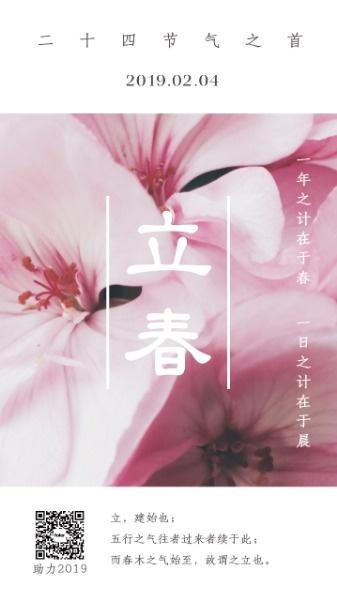 二十四节气立春桃花开海报设计模板素材