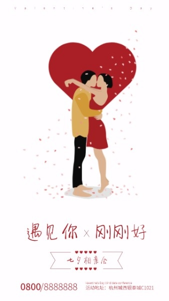 七夕海报设计模板素材