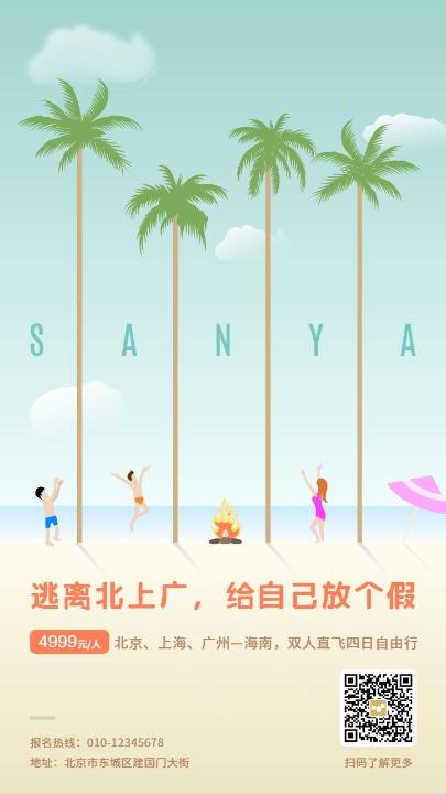 逃离北上广旅游旅行海报设计模板素材