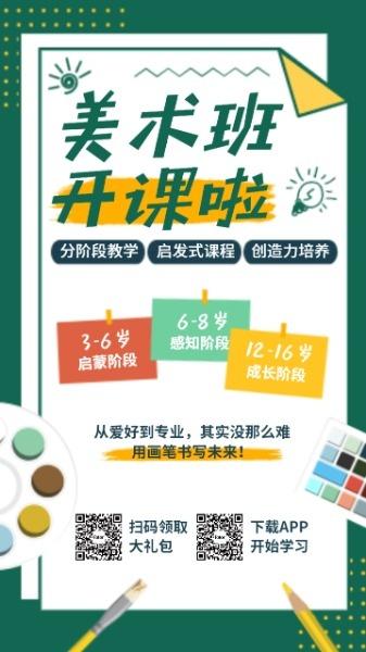 绿色插画美术培训班海报设计模板素材