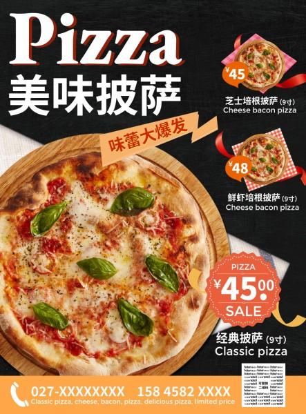 披萨美食促销活动宣传海报设计模板素材