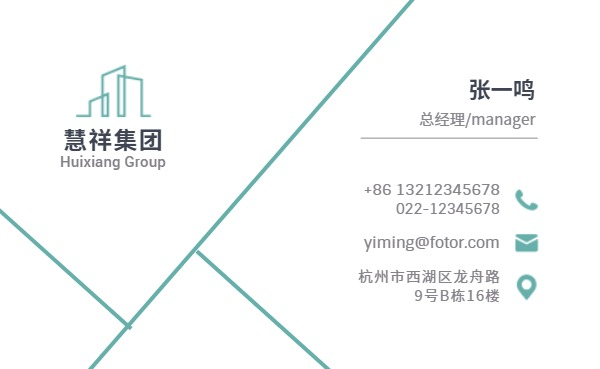 管理高层集团名片设计模板素材