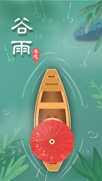 绿色插画二十四节气谷雨海报设计模板素材