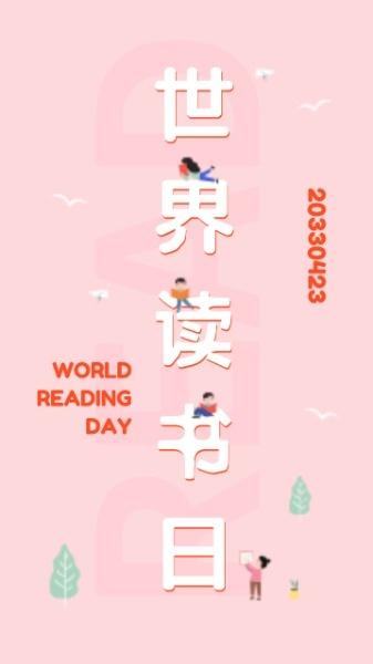 小学生孩子世界读书日海报设计模板素材