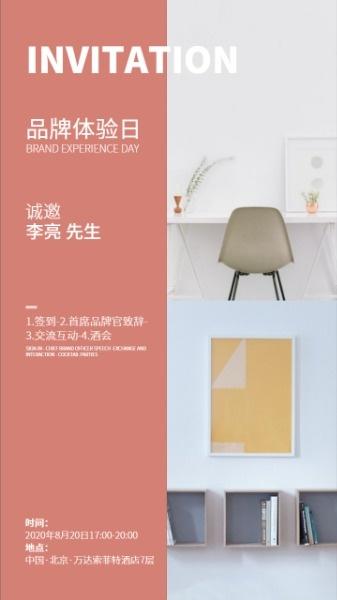 品牌体验日活动邀请函设计模板素材
