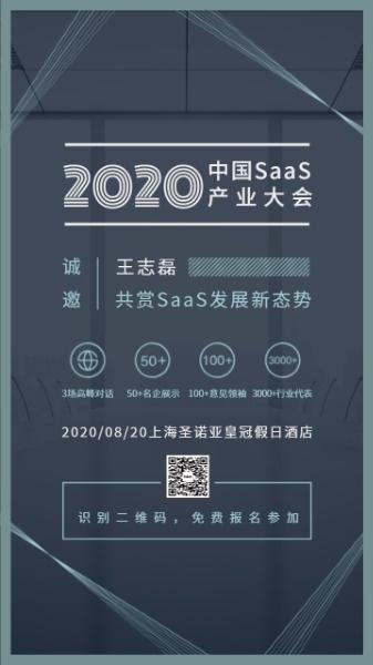 未来的产业大会邀请函设计模板素材
