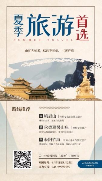 夏季旅游路线推荐海报设计模板素材