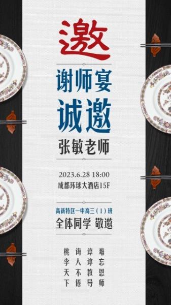 简约中国风谢师宴邀请函设计模板素材