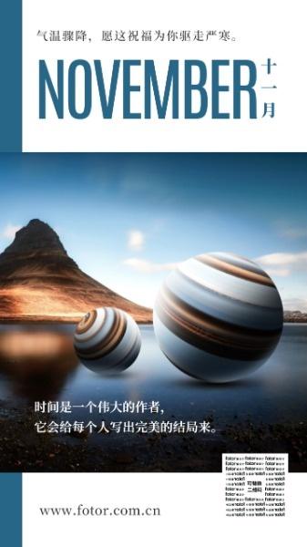 蓝色科幻11月份月签海报设计模板素材