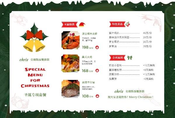 圣诞节西餐厅促销活动菜单
