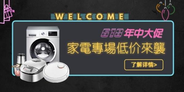 黑色卡通618家电促销淘宝banner