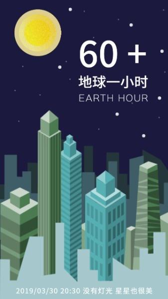地球一小时节能减排公益海报海报设计模板素材
