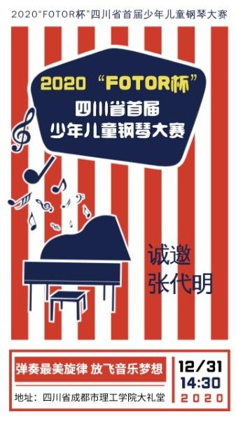 卡通矢量钢琴比赛海报设计模板素材