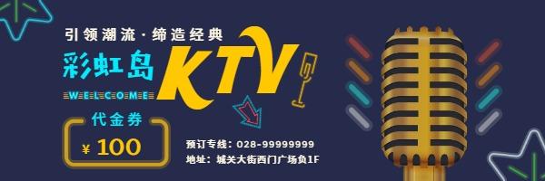KTV优惠券设计模板素材