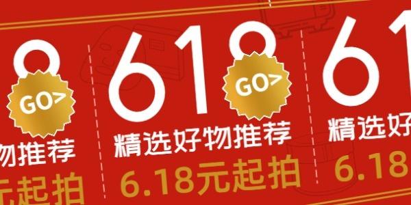 红色简约618好物推荐淘宝banner