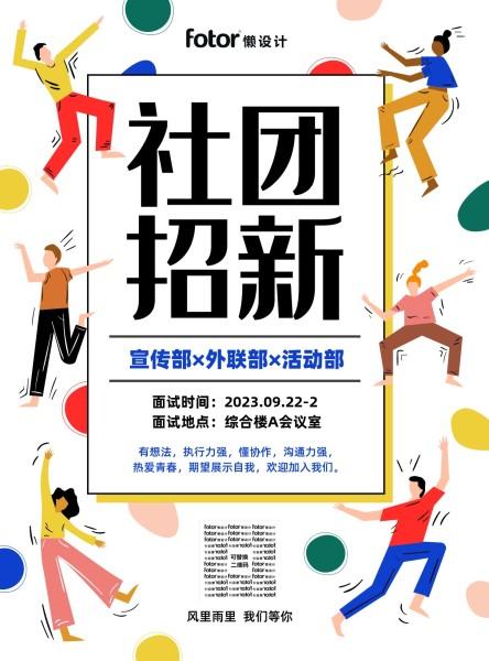 插画风学生会社团招新海报设计模板素材