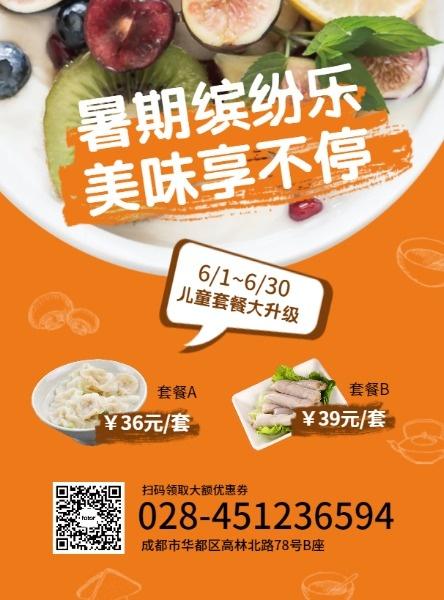 暑期美食促销DM宣传单设计模板素材