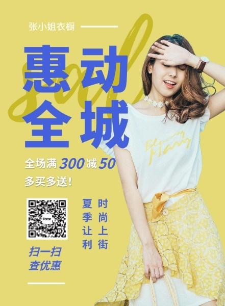 时尚女装夏季打折活动海报