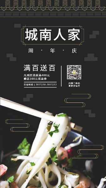 黑色中餐馆周年庆宣传海报设计模板素材