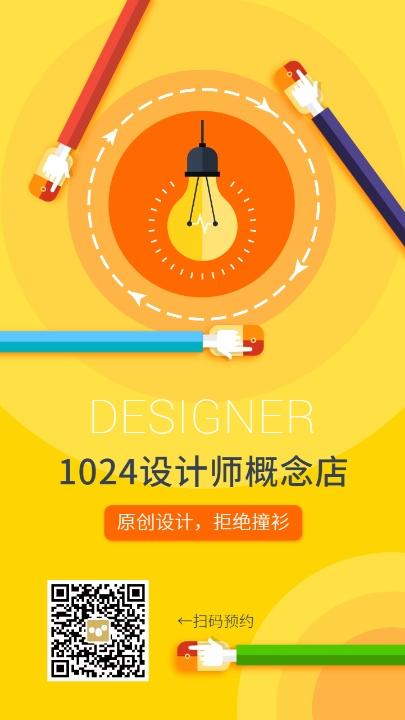 服装设计创意海报设计模板素材