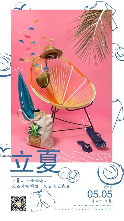 传统文化24节气立夏海报设计模板素材