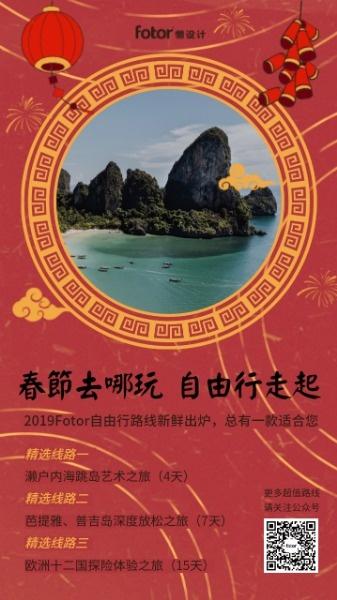 春节旅游路线推荐海报设计模板素材