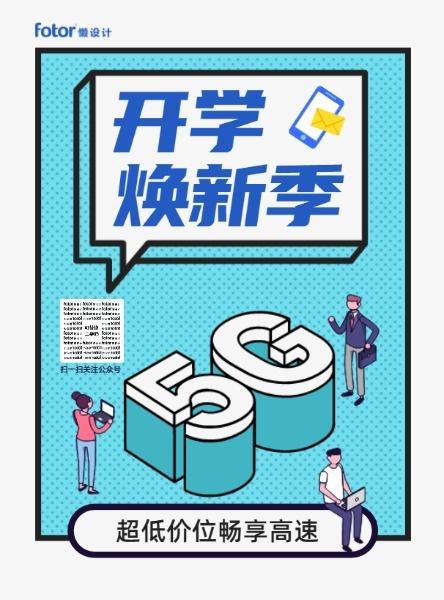 开学5G通信资费套餐DM宣传单设计模板素材