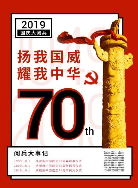 扬我国威耀我中华国庆海报设计模板素材