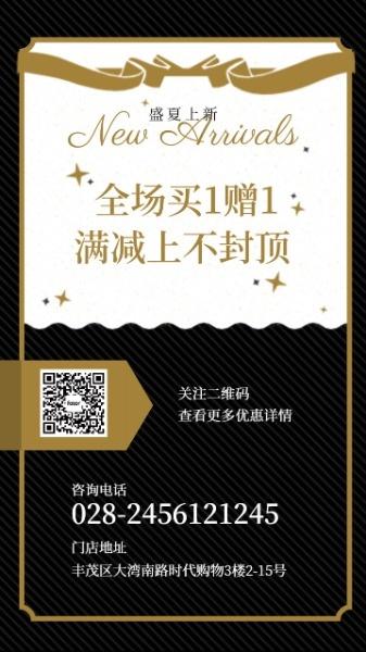 黑色简约购物促销活动手机海报