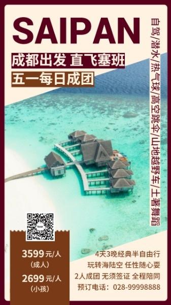 五一节塞班岛旅游海报设计模板素材