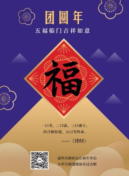 五福临门团圆年海报设计模板素材