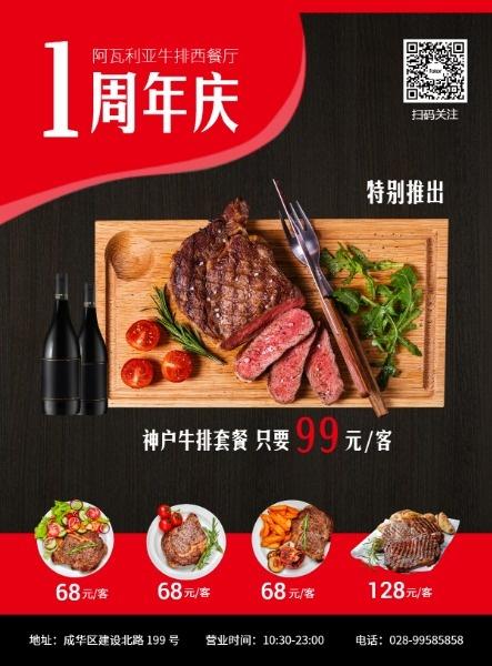 西餐厅周年庆海报