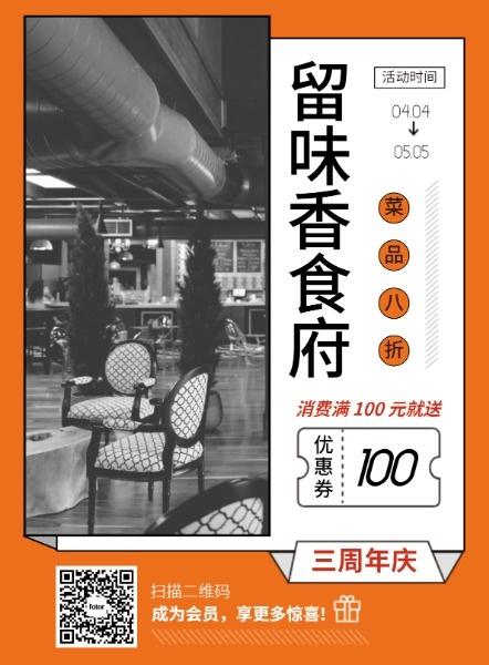 餐馆周年庆海报